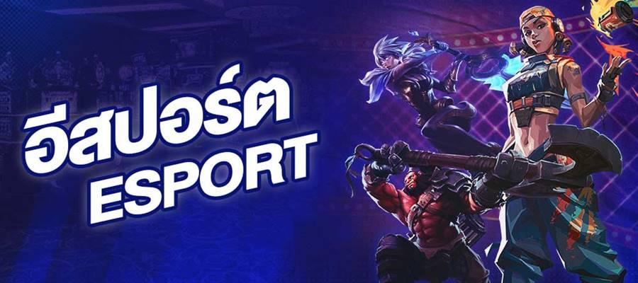 แทง eSport เดิมพันเกมออนไลน์